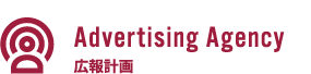 Advertising Agency広報戦略