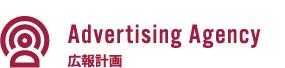 Advertising Agency広報戦略
