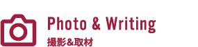 Photo & Writing撮影&取材
