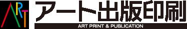 アート出版印刷