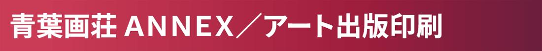 青葉画荘 ANNEX/アート出版印刷
